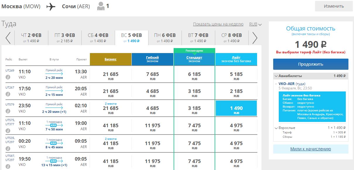 Акция авиабилет за 5 евро билет на самолет казань москва купить