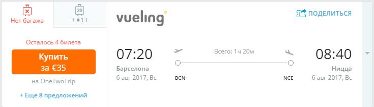 Купить билет на автобус ницца милан