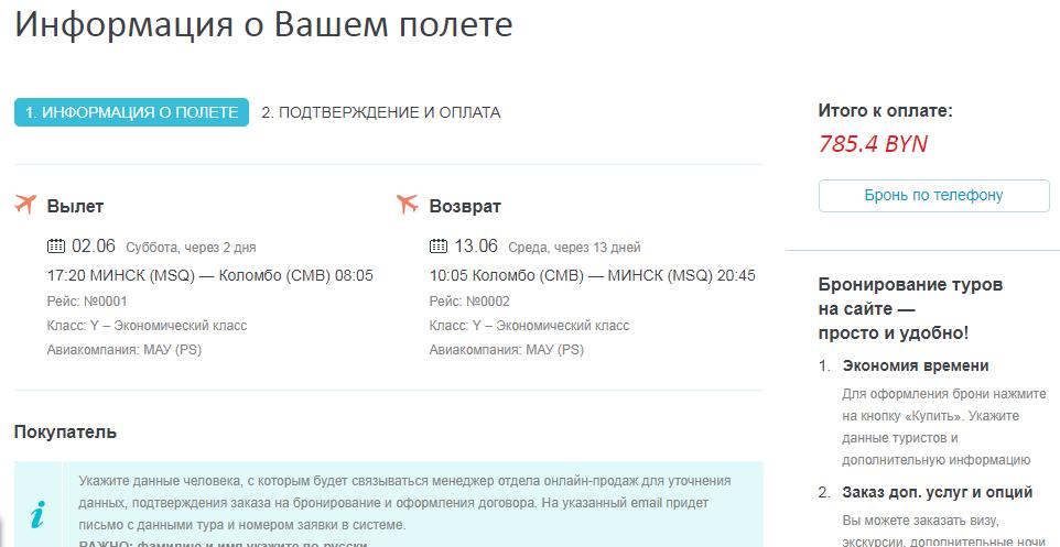 Купить билеты на самолет в новокузнецке