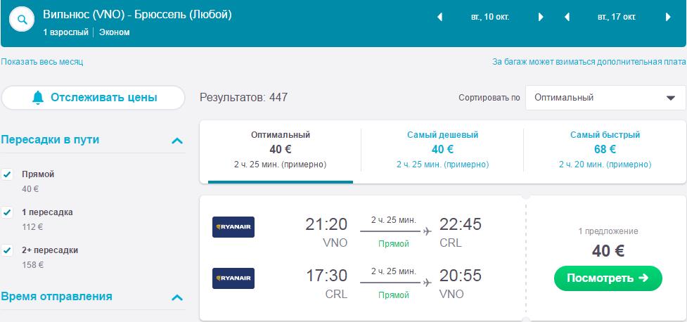 Петербург ларнака прямой рейс